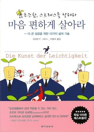 Stefan F. Gross - Die Kunst der Leichtigkeit - Koreanische Ausgabe